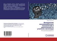 Bookcover of Внедрение инновационных технологий в деятельность учителя-логопеда