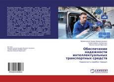 Bookcover of Обеспечение надежности интеллектуальных транспортных средств