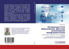 Bookcover of Концепция STEM образования. Детская инженерная профориентация