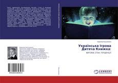Bookcover of Українська Ігрова Дитяча Книжка: