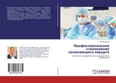 Portada del libro de Профессиональное становление начинающего хирурга