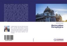 Bookcover of Философия Петербурга
