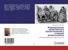 Обложка Формирование нравственных представлений у старших дошкольников