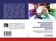 Bookcover of Международная деятельность университета: актуальные стратегии развития