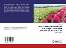 Buchcover von Антэкология цветения аридных кормовых растений в культуре