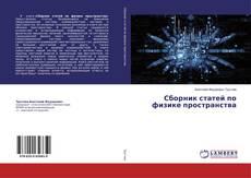 Bookcover of Сборник статей по физике пространства
