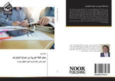 Bookcover of معلم اللغة العربية من البداية للاحتراف