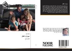 Bookcover of مهارات الطفل