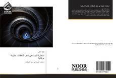 Bookcover of استعارة الموت في شعر المعلقات: مقاربة عرفانية