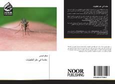 Bookcover of مقدمة في علم الطفيليات