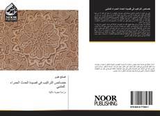 Bookcover of خصائص التراكيب في قصيدة الحدث الحمراء للمتنبي