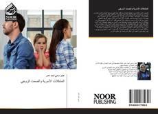 Bookcover of المشكلات الأسرية والصمت الزوجي
