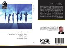 Bookcover of تسرب التلاميذ من المدارس الابتدائية أسبابها ونتائجها