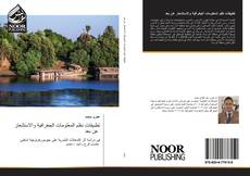Bookcover of تطبيقات نظم المعلومات الجغرافية والاستشعار عن بعد