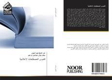 Bookcover of قاموس المصطلحات الإعلامية