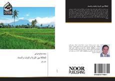 Bookcover of العلاقة بين التربة والنبات والسماد