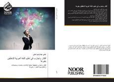 Bookcover of أفكار وتجارب في تعليم اللغة العربية للناطقين بغيرها