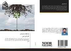 Bookcover of علم الفرائض
