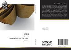 Capa do livro de رسالتان حول مسائل لها أبعاد مقدسة