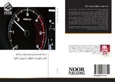 Обложка كتاب القياسات الدقيقة والسيطرة الآلية