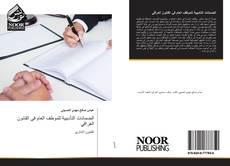 Couverture de الضمانات التأديبية للموظف العام في القانون العراقي