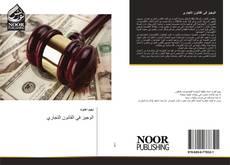 Bookcover of الوجيز في القانون التجاري