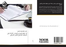 Copertina di أثر الحكم الجزائي الصادر بالإدانة على الموظف العام في القانون العراقي