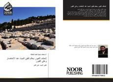 Bookcover of إتحاف الغيور بحكم تلقين الميت عند الاحتضار وعلى القبور