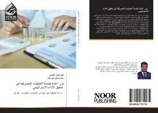 Bookcover of دور اعادة هندسة العمليات المصرفية في تحقيق الأداء الاستراتيجي