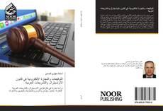 Buchcover von التوقيعات والتجارة الإلكترونية في قانون الأونسيترال والتشريعات العربية