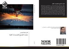 Copertina di عمليات التصنيع للتخصصات التقنية