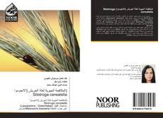 Bookcover of المكافحة الحيوية لعثة الجريش (الانجوموا) Sitotroga cerealella