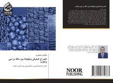 Bookcover of الصراع المعرفي وتجلياته بين مالك بن نبي والغرب