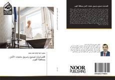 Bookcover of اقتصاديات تصنيع وتسويق منتجات الألبان بمحافظة الفيوم