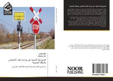 Bookcover of المسؤولية المدنية عن حوادث نقل الأشخاص بالسكك الحديدية