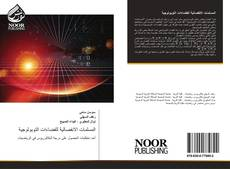 Bookcover of المسلمات الانفصالية للفضاءات التوبولوجية