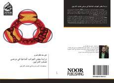 Bookcover of دراسة بعض الجوانب المناعية في مرضى تصلب الشرايين