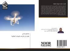Bookcover of نظم إدارة قواعد البيانات المكانية