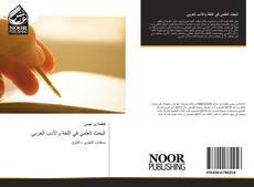 Borítókép a  البحث العلمي في اللغة والأدب العربي - hoz