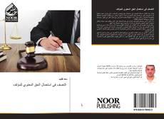 التعسف في استعمال الحق المعنوي للمؤلف的封面