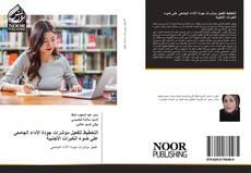 Portada del libro de التخطيط لتفعيل مؤشرات جودة الأداء الجامعي علي ضوء الخبرات الأجنبية