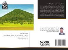 Portada del libro de استراتژی توسعه پایدار در مناطق حفاظت شده