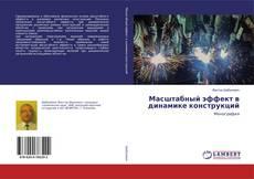 Bookcover of Масштабный эффект в динамике конструкций