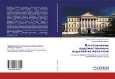 Bookcover of Изготовление художественных изделий из металлов