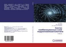 Bookcover of Синтез комбинационных схем гидропневмоавтоматики