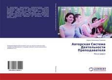 Portada del libro de Авторская Система Деятельности Преподавателя