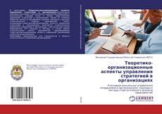 Обложка Теоретико-организационные аспекты управления стратегией в организациях