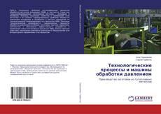 Copertina di Технологические процессы и машины обработки давлением