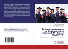 Обложка Совершенствование информационной системы Б.П. «Прием студентов»