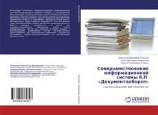Обложка Совершенствование информационной системы Б.П. «Документооборот»